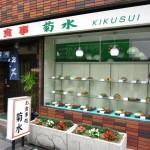 寝屋川市香里新町 『お食事処 菊水』 このオムライスは必食ですよ。