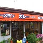 堺市美原区  『カレーブーメラン』  ここの特盛は、ご飯の富士山です。