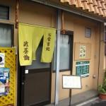 茨木市松ヶ本町 『定食屋 政茶論』 ここでの朝食は満足感、高いです。