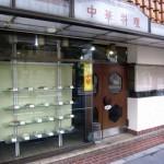 吹田市寿町 『中華料理 ちゅー』 この中華定食は一人で食べるもんじゃないですね。(苦笑)