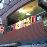 大阪市西区靱本町 『神戸餃子酎房 えんじゃ』 いろんな美味しい創作餃子が食べれますよ。