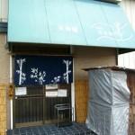 高槻市道鵜町 『天丼屋 平右衛門』 夏季限定 かきあげ冷やし天茶セット、始まってますよ。