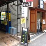 曽根崎新地 『創作料理 真』  新地で1コインの500円で美味しいカレーが食べれるお店
