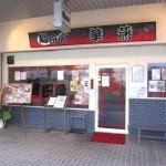 高槻市牧田町 『麺厨房 華燕(かえん)』  数量限定  燻製風味の塩冷やし坦々麺