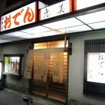 堺市堺区浅香山町 『おでん 惠美(えみ)』 ここのおからのおでんは絶品!