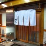 八尾市山城町 『懐石料理 佑和』 素晴しい器で美味しい懐石料理が食べれます。