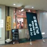 大阪市阿倍野区 『鉄板居酒屋 牡蠣やまと』 この夏場に美味しい牡蠣料理を食べれるのは嬉しいですよね。