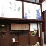 茨木市南春日丘  『無双庵』  こだわり佃煮昆布の旨さにビックリ!