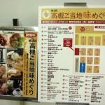 高槻市白梅町 『第3回 高槻ご当地味めぐり』 高槻の人気店がいっぱいです。
