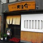 高槻市芥川町 『うまいもんや 大之介』 旨いランチを食べるんやったらここ!
