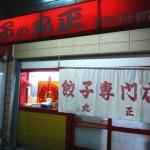 大東市三住町 『丸正餃子店 本店』 やっぱりここの餃子は最高!