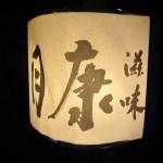 草津市大路 『滋味 康月』 初ディナーも満足満足でした。