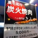 生駒市鹿畑町 『黒毛和牛炭火焼肉ヘレ専門店 きみや』 ここのヘレ肉は絶品です。
