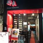 大阪市西区江戸堀 『Chinese Restaurant 都来』 汁なし坦々麺が完成しました。