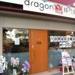 豊中市蛍池中町 『ドラゴン純豆腐 蛍池店』 東京のスンドゥブ有名店が関西初出店!