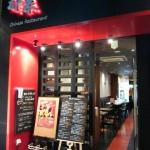 大阪市西区江戸堀 『Chinese Restaurant 都来』 宴会・忘年会コースはすごく値打ちがありました。