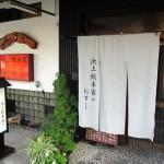 摂津市千里丘  『池上総本家のおすし』  赤酢のしゃりに変更されました。