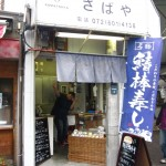 茨木市元町 北摂さば専門店『さばや』 特撰鯖寿司の脂ののりがいい感じになってきました。