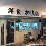枚方市宮之阪 『洋食 かりん』 昭和の味がするハンバーグステーキ!