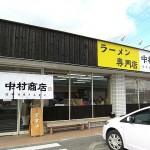 茨木市安威 『中村商店 茨木安威きんせい』 またまたきんせいグループの新店です。