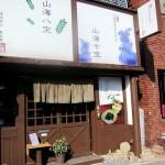 茨木市南春日丘 『無双庵』 ここの佃煮昆布を食べたら、リピート間違いなし!