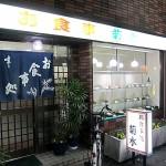 寝屋川市香里新町 『お食事処 菊水』 すべてが昭和なお食事処!