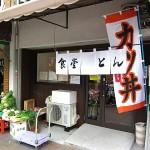京都市中京区 『食堂とん』 月曜日のみ開いてる豚料理専門食堂!