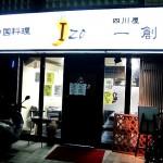 摂津市正雀本町 『中華料理 四川屋 一創(いぞう)』  四川料理の名店「景徳鎮」出身の大将の料理は最高です。