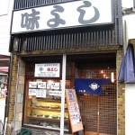 高槻市寿町 『味よし』 ここのいなり寿司はウルトラメチャ旨い!