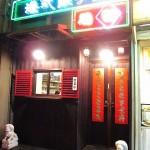 芦屋市前田町 『港式餃子舗 福福 (ふくふく)』  すべての料理のレベルの高さにビックリしました。
