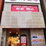 大阪市北区浪花町 『双龍居』 天満の駅前にオープンです。