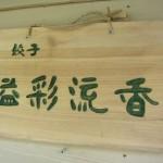 高槻市富田丘町 『溢彩流香』 4月8日OSAKAID2012立ちあカーレーに出店されます。