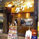 大阪市北区天神橋 『ステーキハンバーグのタケル 天満店』 4月7日オープンです。