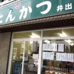 茨木市春日 『とんかつ 井出』 やっぱりここのとんかつ、ウルトラメチャ旨い!