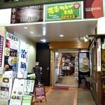 奈良県奈良市 『若草カレー本舗』 カレーメニュー制覇してきました。