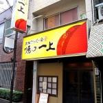 大阪市阿倍野区 『大阪とらふぐの会 焼の一上』 焼き河豚、最高です!