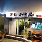 枚方市宮之阪 『洋食 かりん』 サービスステーキはお得ですよ。