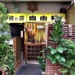 神戸市灘区 『洋食 自由軒』 ここのお店は、間違いなく通います!