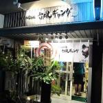 大阪市北区中崎 『ラーメン座談会 台風ギャング』 大好きな秀太さんのラーメン屋!