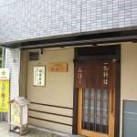 茨木市松ヶ本 『一品料理 みほこ』 お母さんの料理に久しぶりに癒されました。