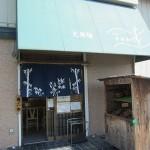 高槻市道鵜町 『天丼屋 平右衛門』 秋の特撰天丼、始まりましたよ!