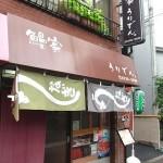 大阪市鶴見区 『鰻家 うりずん』 3年ぶりの訪問ですが、やっぱり美味しいなぁ~~