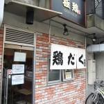 京都市左京区 『麺屋 極鶏』 濃厚な鶏白湯ラーメン、ウルトラメチャ旨い!