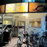 尼崎市南塚口 『北京料理 大連』 やっぱりここの空揚げは、ウルトラメチャ旨い!