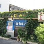 箕面市今宮 『しげみ』 11月から豚汁定食、50円の値上がりです!