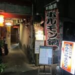 大阪市北区太融寺町 『ホルモン鍋 やまちゃん』 もつ鍋、メチャメチャ旨い!