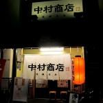 高槻市上田辺町 『中村商店 高槻本店』 数量限定の濃厚鶏豚骨旨いなぁ~~~