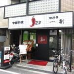 摂津市正雀本町 『中華料理 四川屋 一創(いぞう)』 やっぱりここの麻婆豆腐は美味しいです。
