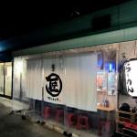 豊中市本町 『麺やマルショウ』 この台湾まぜそば、美味しいなぁ~~