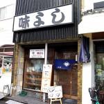 高槻市寿町 『味よし』  やっぱりここのいなり寿司はウルトラメチャ旨い!